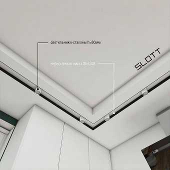Черная ниша Slott с трековыми светильниками в натяжном потолке в кухне